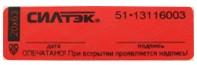 Защитные устройства-наклейки СК красные